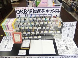 okb48_uchibun_1.jpg