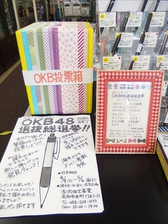 okb48_uchibun_2.jpg